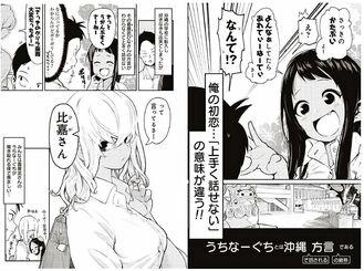 漫画の第1話。喜屋武さんのうちなーぐちに戸惑う主人公のてーるーを比嘉さんがフォローします(空えぐみさん提供)
