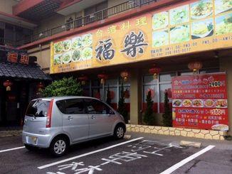 糸満市真栄里の「台湾料理 福楽」