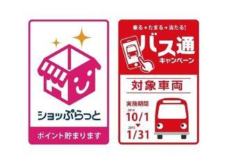 バス利用促進キャンペーンのステッカー