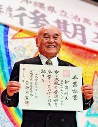 76歳の芸人、夢かなえた高校卒業 「生きることは学ぶこと」