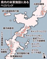 そもそも辺野古(13)なぜ県民全体に問うの? →県内移設は危険性を固定化