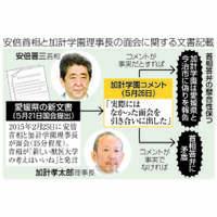 【深掘り】安倍首相と加計氏は会ったのか? 愛媛県と学園、逆の主張