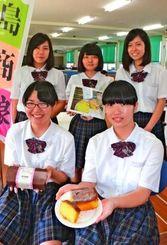 ヘルシーなおからケーキ「美ら天使」をアピールする美島商娘のメンバー=八重山商工高校