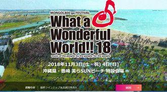 モンパチ主催フェス「What a Wonderful World!!18」の公式サイト