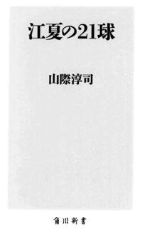 [記者のおすすめ]/山際淳司著/◆江夏の21球/内面が語る人間のドラマ