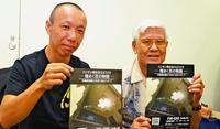 沖縄愛楽園のハンセン病証言、ラジオで朗読 県内放送先も募集