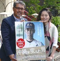 沖水・栽監督題材でヒット 「沖縄を変えた男」桜坂劇場で再上映