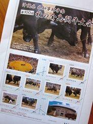 私の撮った写真で発売された全島闘牛大会の100回記念切手