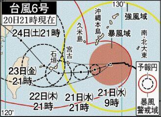 台風6号の進路予想図