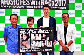 ミュージックフェスをPRするJOYさん(右から2人目)、田中みな実さん(同3人目)ら=那覇市・沖縄ファミリーマート