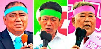 石垣市長選に立候補した(右から)宮良操氏、中山義隆氏、砂川利勝氏