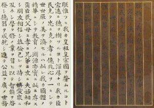 教育勅語原本(右)と謄本