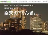 楽天、沖縄で電力小売りへ 部署を準備 沖縄電力と競争