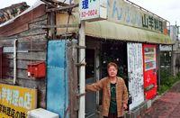 「米兵にもヤギ好きがいたよ」 名護市の老舗ヤギ料理店が閉店 56年間愛された理由