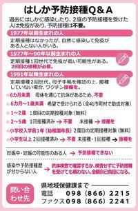「はしかワクチン接種を」緊急アピール 補助導入、沖縄県内38市町村に