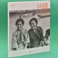 [読書]週刊朝日編集部編「沖縄1935」 躍動する82年前の日常