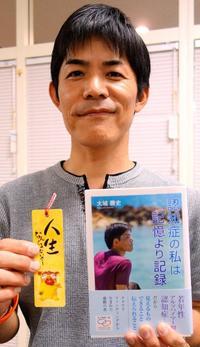 クラウドファンディングが実った! 若年性認知症の大城勝史さん、本完成 24日から書店販売