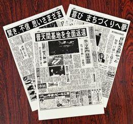 普天間返還合意を伝える1996年当時の本紙