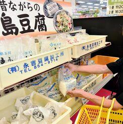 スーパーに並ぶ島豆腐=5月、サンエー那覇メインプレイス