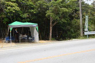 米海兵隊によるテント撤去後、市民らは新たなテントを建てて抗議活動を続けている=4日、東村高江・米軍北部訓練場「N1」地区出入り口前