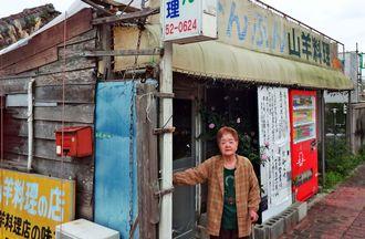 「ヤギ汁にヨモギを入れたのは私が最初だった」と話す宮里ヨシ子さん=名護市東江