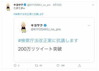 検察庁法改正案に抗議するモンゴル800の上江洌清作さんのツイッター