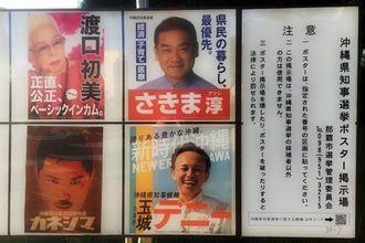 (資料写真)沖縄県知事選挙
