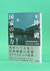 沖縄タイムス・阿部岳記者の著書「国家の暴力」増補版