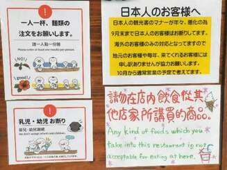 店舗入り口にある「日本人お断り」の注意書き
