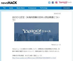 ヤフー「news HACK」に掲載された「おわびと訂正」