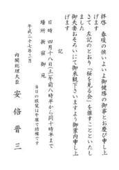 安倍首相名の2015年の「桜を見る会」の案内状