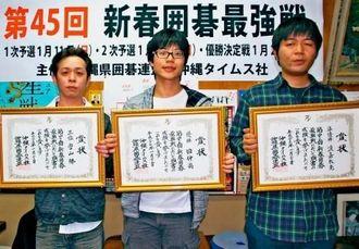 囲碁最強戦で優勝した國仲尚さん(中央)、準優勝の渡嘉敷亮さん(右)、3位の當山勝さん=25日、浦添囲碁会館