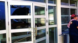 台風21号の影響でガラスが割れた公共施設=29日、与那国町(同町提供)