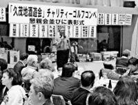 [きょうナニある?]/話題/「社会貢献活動 積極的に」/久茂地酒遊会 慈善ゴルフ