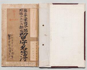 第32軍司令部(球第1616部隊)留守名簿(沖本富貴子さん提供)