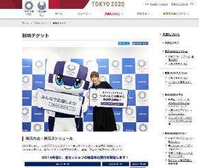2020年東京五輪・パラリンピック組織委ホームページ内の、チケット販売方法などを案内するコーナー