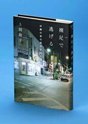 上間陽子さんの著書「裸足で逃げる」