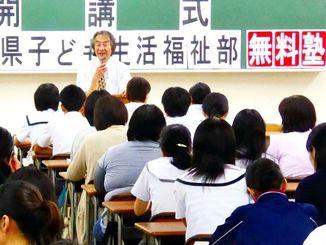 大学進学を目指す高校生が集まった無料塾の開講式=5月22日、那覇尚学院