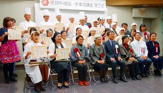 琉球料理伝承人の認証状を手にする受講生と講師たち=那覇市・沖縄ガス本社