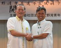 宜野湾市長選:告示まで1週間切る 松川・仲西氏が支持訴え