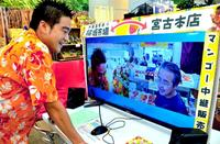 マンゴーの食べ頃は? プロが宮古島から助言します 那覇の店舗でネット中継