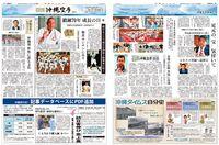 空手発祥の地・沖縄から発信! 「週刊沖縄空手」全号が電子版で読める
