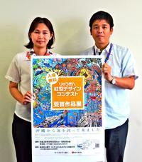 東京・自由が丘で沖縄の「紅型」を鑑賞できるチャンス 30日から作品展