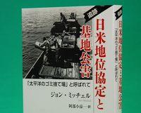 [話題本題]ジョン・ミッチェル著、阿部小涼訳「追跡 日米地位協定と基地公害」 沖縄の汚染実態を暴く