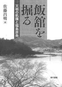 [出版]/「飯館を掘る−天明の飢饉と福島原発」(佐藤昌明著)