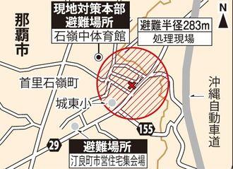 不発弾処理現場と現地対策本部、避難場所