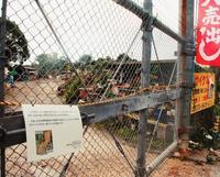 沖縄防衛局が警告文 嘉手納弾薬庫の黙認耕作地