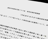 沖縄県公表は1人だが…基準通りだと待機児童416人 浦添市の学童保育、実態調査へ