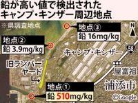 キャンプ・キンザーの鉛検出 沖縄県が追加調査へ