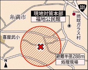 糸満市福地の不発弾処理現場